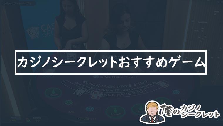 カジノシークレットおすすめゲーム