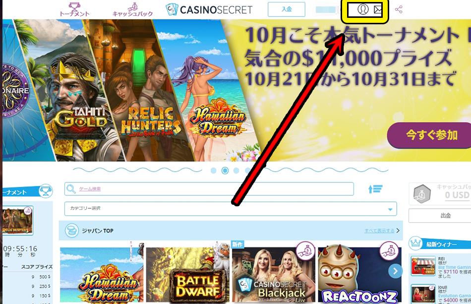 カジノシークレットアカウント画面