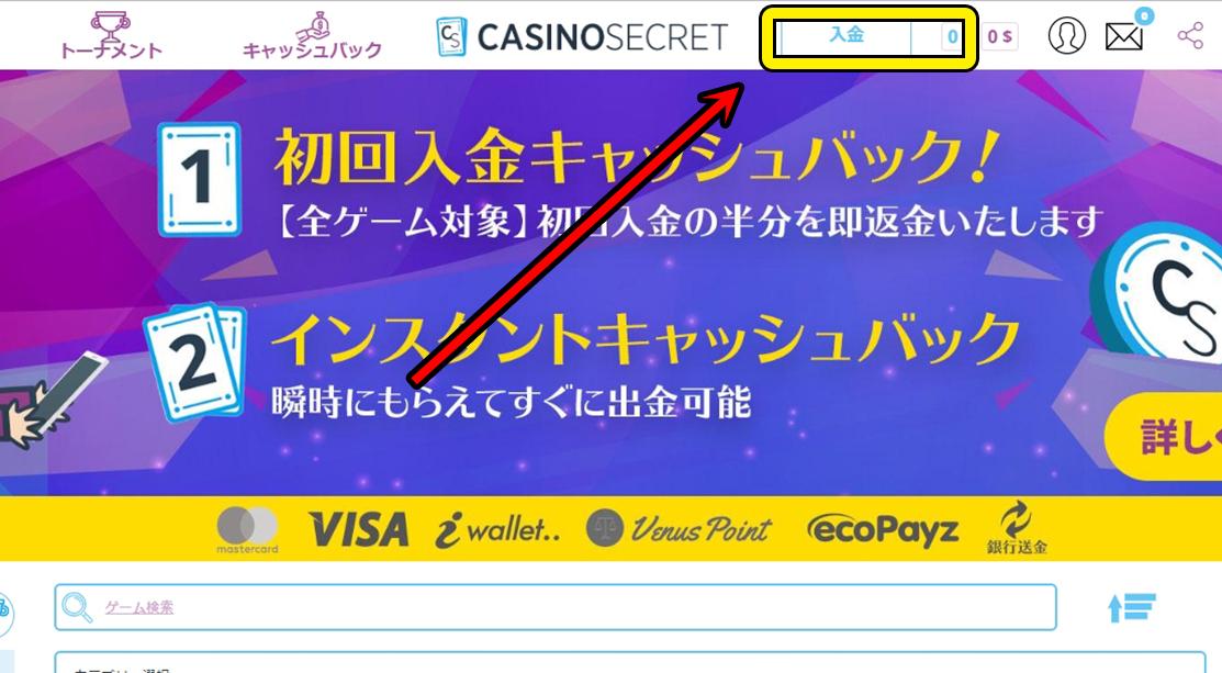 カジノシークレットトップ画面