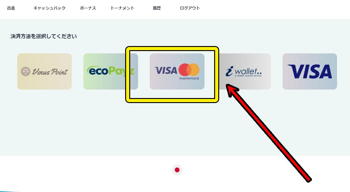 カジノシークレットクレジットカード入金