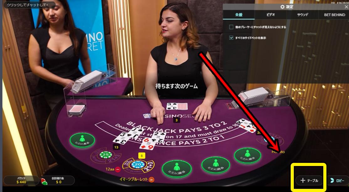 カジノシークレットテーブル追加