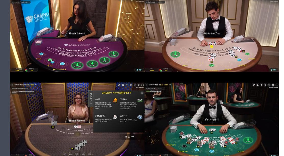 カジノシークレット4画面テーブル