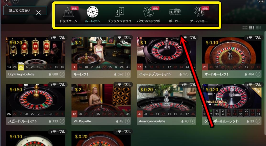 カジノシークレットテーブルゲーム