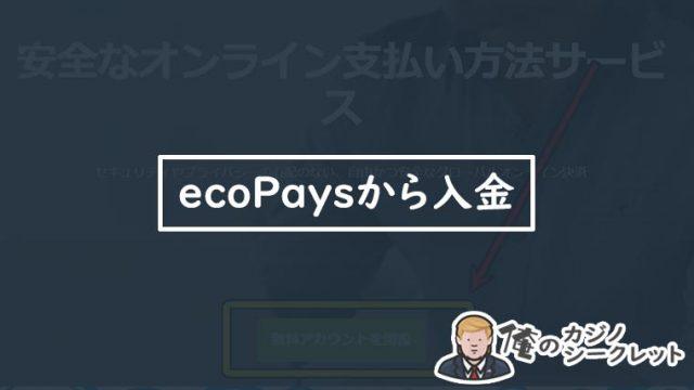 ecoPaysから入金